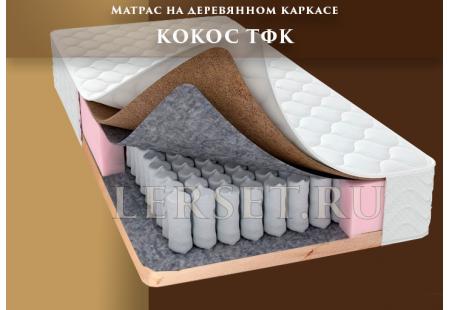 Матрас на деревянном основании КОКОС ТФК