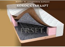 КОКОС СТАНДАРТ
